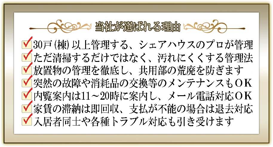 シェアハウス株式会社新宿区当社PR