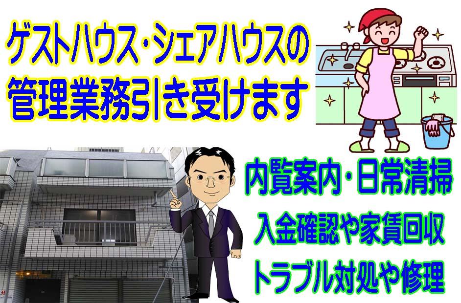 シェアハウス株式会社新宿区表題画像